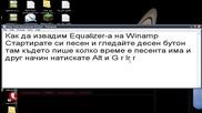 Как да извадим Equalaizer-a на Winamp