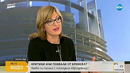 Екатерина Захариева: Правителството не оказва натиск върху медийната среда у нас
