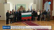 Президентът връчва националния флаг на българските антарктици