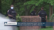 Простреляха въоръжен мъж, опитал да нахлуе в комплекса на ЦРУ в Лангли