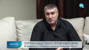 Любо Ганев се присъедини към общото мнение на родните федерации