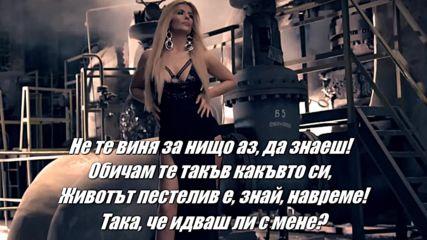 Aneliya S Tebe Mi E Nay-анелия - С тебе ми е най текст