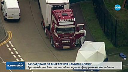 Започна идентифицирането на 39-те тела, открити в камион в Есекс