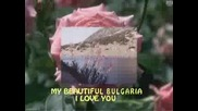 България Най Красива!