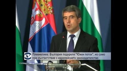 """Плевнелиев: България подкрепя """"Южен поток"""", но само при съответствие с европейското законодателство"""