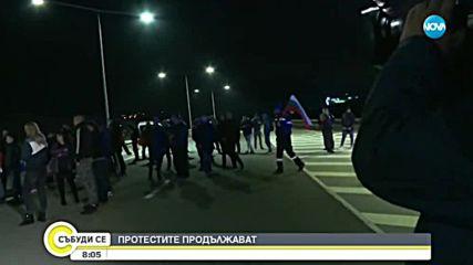 Протестите в страната продължават и днес