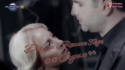 Даяна и Romanos Kolytos - Счупи се + Превод