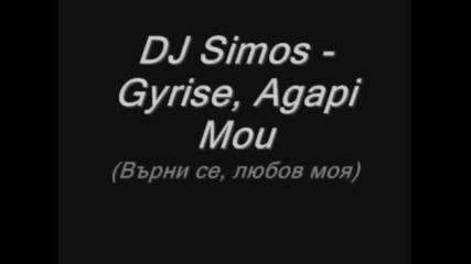 Dj Simos Gyrise Agapi Mou бг превод