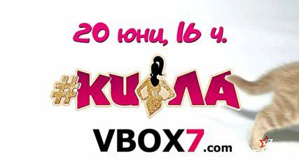 #КИФЛА - от 20 юни във Vbox7! :))
