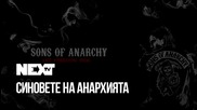 NEXTTV 047: Сериал: Sons of Anarchy