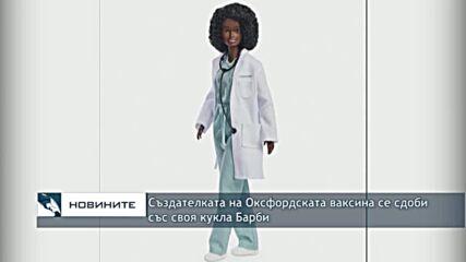Създателката на Оксфордската ваксина се сдоби със своя кукла Барби