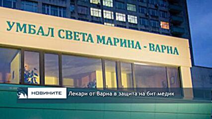 Лекари от Варна в защита на бит медик