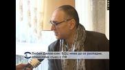 Любен Дилов-син: БДЦ няма да се разпадне, обмисляме съюз с ПФ