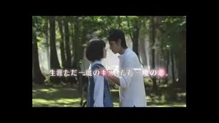 Trailer - Tada, Kimi Wo Aishiteru