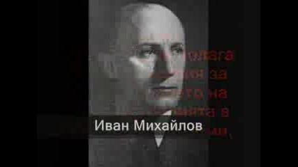 Вмро - България Над Всичко! Няколко Факта