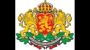 Химн на република България - честит 3ти март