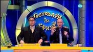 Господари на ефира (11.04.2016)