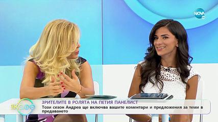 """Честит първи учебен ден! - """"На кафе"""" (16.09.2019)"""