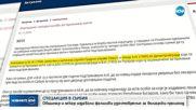 СПЕЦАКЦИЯ В СЪРБИЯ: Общинар и лекар издавали фалшиви удостоверения за български произход