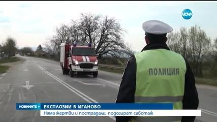 Основната версия за новите взривове в Иганово е саботаж