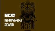 NEXTTV 055: Кино Рубрика: Sicario