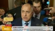"""Борисов: Всички трябва да се обединим, защото """"Съединението прави силата"""""""