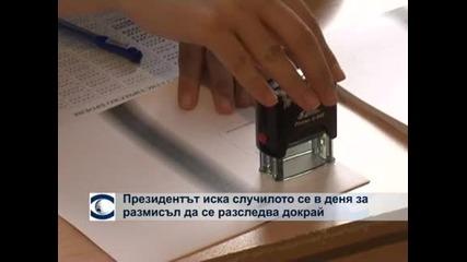 Президентът ще свика Народното събрание до края на май и не иска да има нови избори