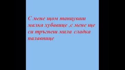 **марко и Снежина - Палавница **marko I Snejina - Palavnica **