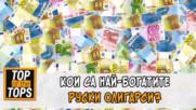 Кои са най-богатите руски олигарси?