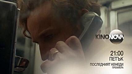 """""""Последният Кенеди"""" на 12 февруари, петък от 21.00 ч. по KINO NOVA"""