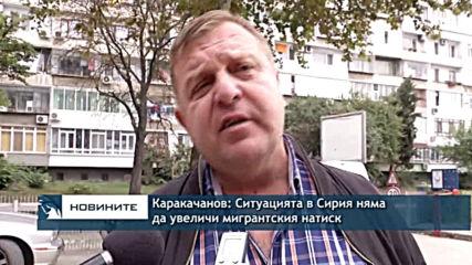 Каракачанов: Ситуацията в Сирия няма да увеличи мигрантския натиск