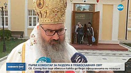 Българската църква коментира раздора в православния свят