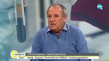 Проф. Темелков: Всяко заболяване има край, който рано или късно идва