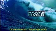 Hawaii.five-0. s06 E02. бг. субтитри