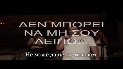 превод Stamatis Gonidis- Den mporei na min sou leipo