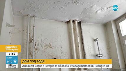 Апартамент в София – съсипан от постоянни течове