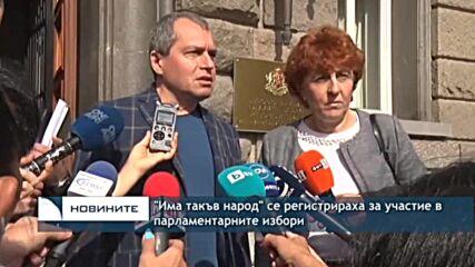 Продължава регистрацията на партиите и коалициите в ЦИК