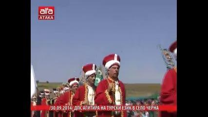 Дпс агитира на турски език в село Черна!