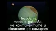Връзката С Атлантида - Превод - Втора Част