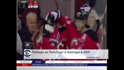 """Победи за """"Питсбърг"""" и """"Калгари"""" в НХЛ"""