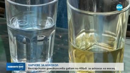 Българите харчат по 400 лв. за алкохол на месец