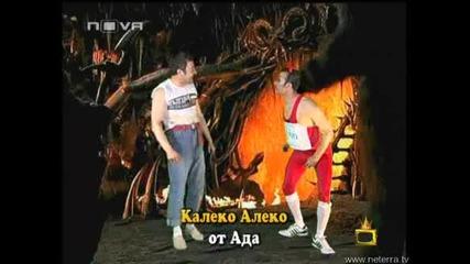 Калеко Алеко - От Ада (смях)
