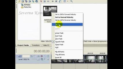 Урок за Сони Вегас - забързване, забавяне и стоп - кадър на видео