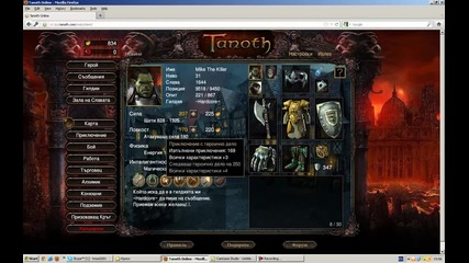 Tanoth Online game 31 Level