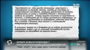 Банка отказа сметка на сириец, който от години живее у нас - Здравей, България (30.09.2014)