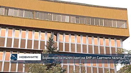 Борисов иска пълен одит на БНР от Сметната палата