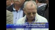 Доган - Турция трябва да отнеме от територията на България!