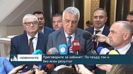 Преговорите за кабинет: По-твърд тон и без ясен резултат