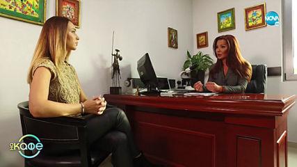 """Петрана Каляшева - Естетичен дерматолог - """"На кафе"""" (20.11.2019)"""