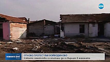 НАПРЕЖЕНИЕ ВЪВ ВОЙВОДИНОВО: Жители на ромската махала се опитаха да се върнат